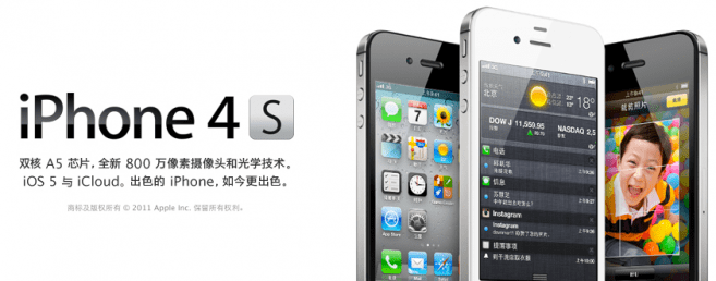 apple-iphone-4s-china-unicom